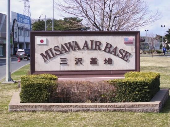 misawaafbmaingate